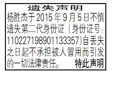 外国人就业证丢失登报电话