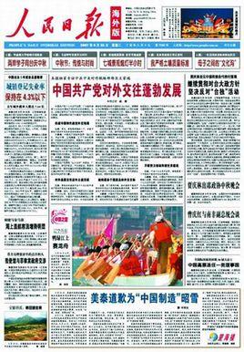 人民日报海外版法院公告登报
