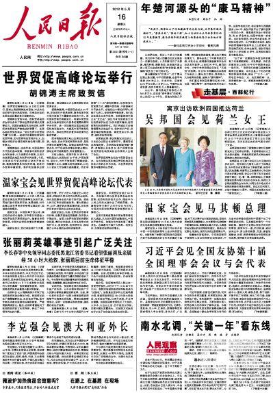 中国最好学科排名的指标体系是怎样的?