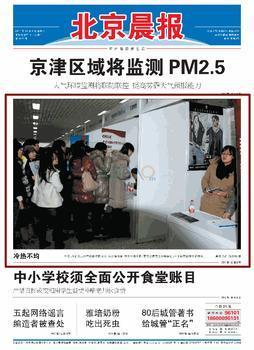北京晨报分立公告登报